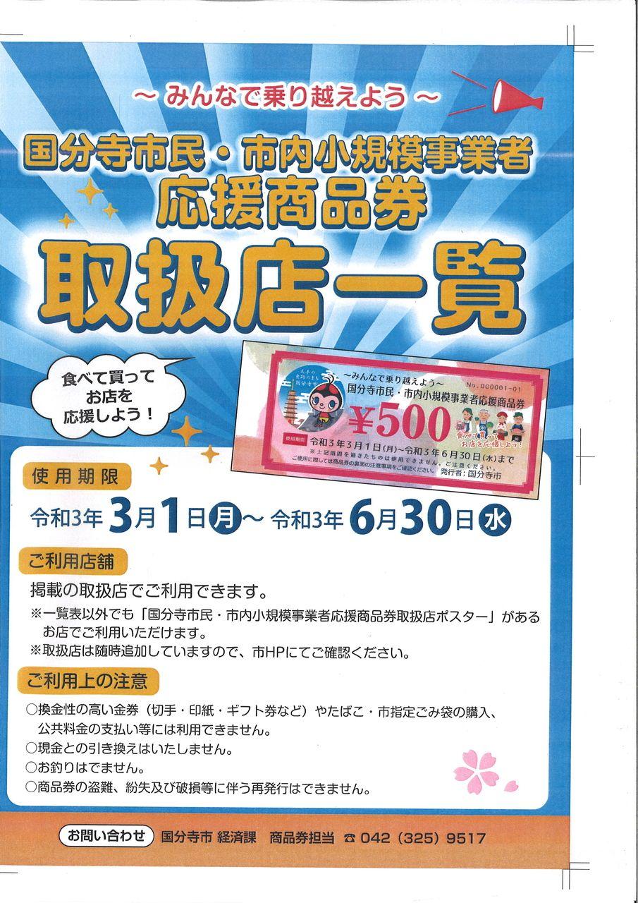 国分寺市 新型コロナウイルス感染症 小規模事業者応援商品券の配布
