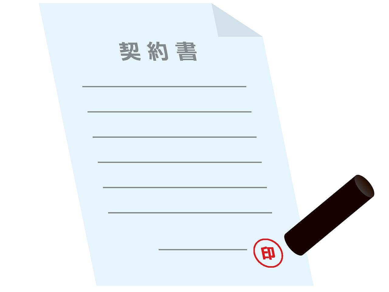 株式会社ホーセイ土地の契約の流れ