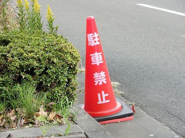 無断駐車は迷惑 株式会社 ホーセイ土地