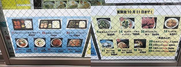 韓国料理のテイクアウト専門店       ~Korean Souzai~