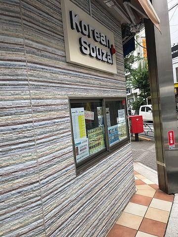 国分寺市 韓国料理 テイクアウト専門店 Korean Souzai