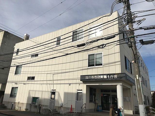 西武国分寺線 恋ヶ窪駅にある国分寺市役所 外観