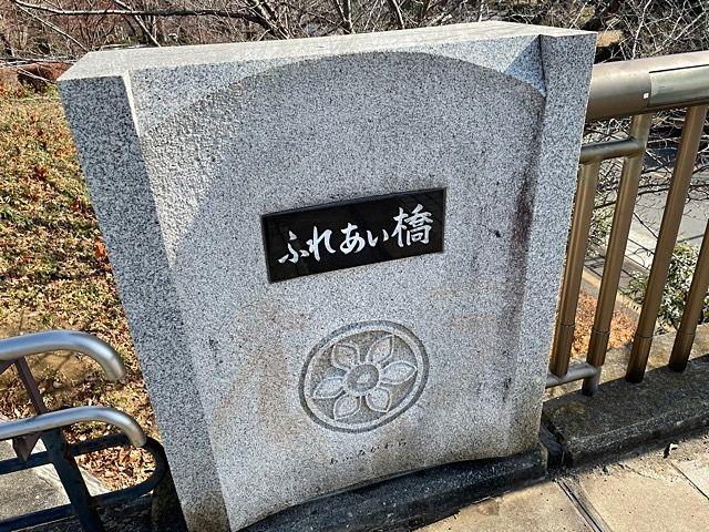 武蔵国分寺公園 東京スカイツリーが見れるふれあい橋