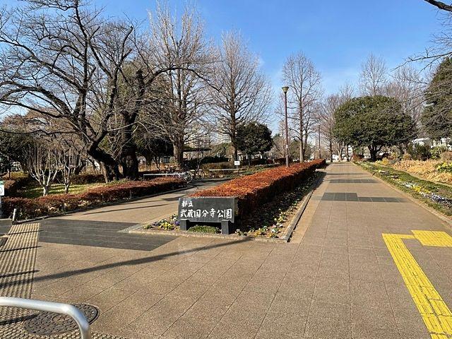 国分寺駅と西国分寺駅徒歩10分 武蔵国分寺公園 入口