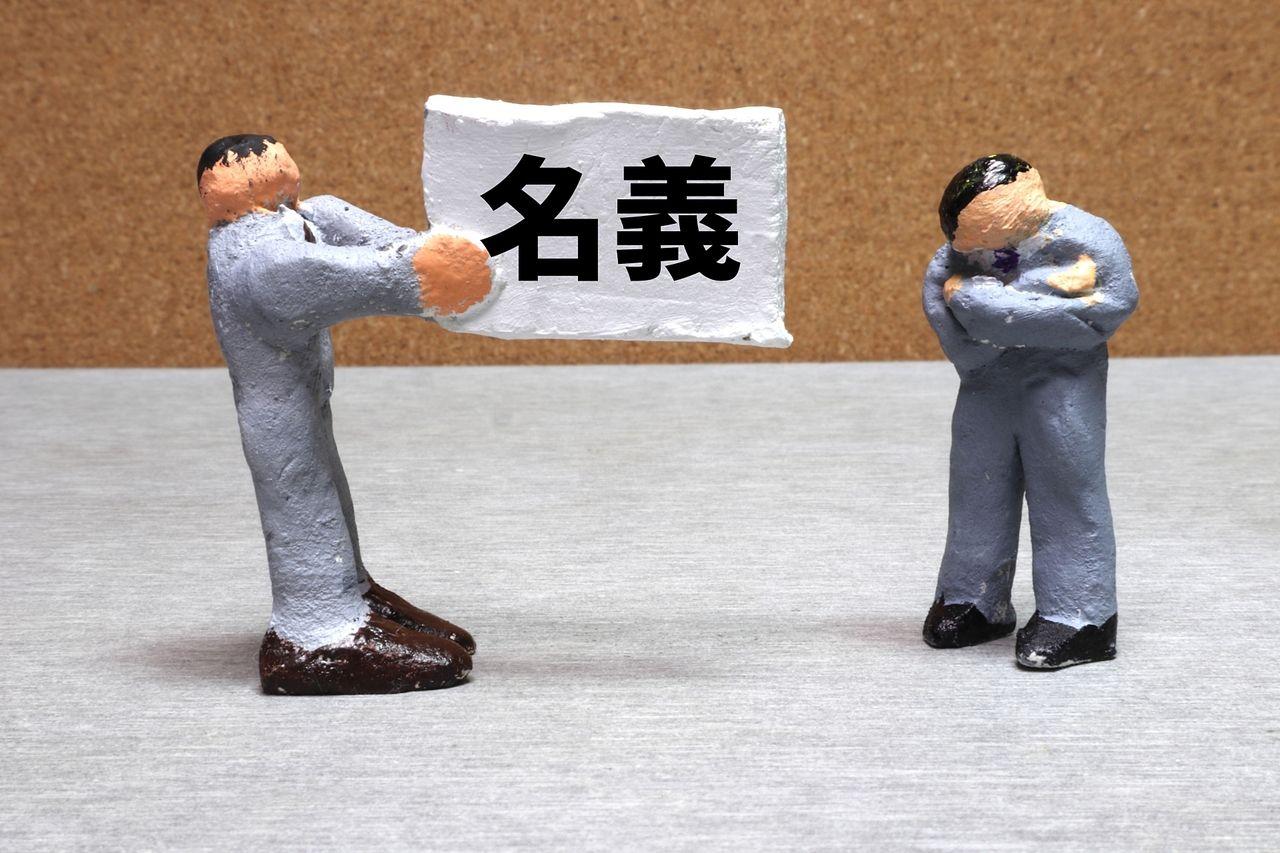 借主と入居者が違うトラブル 契約違反